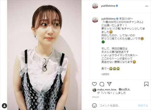 大島優子 林遣都 結婚 闇金ウシジマくん スカーレット AKB48 ロス 推しメン