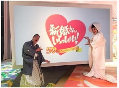たんぽぽ 白鳥久美子 チェリー吉武 新婚さんいらっしゃい