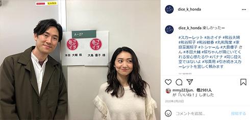 大島優子 林遣都 結婚 スカーレット 共演 朝ドラ AKB