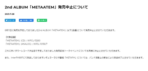 小山田圭吾 METAFIVE アルバム 発売中止 五輪
