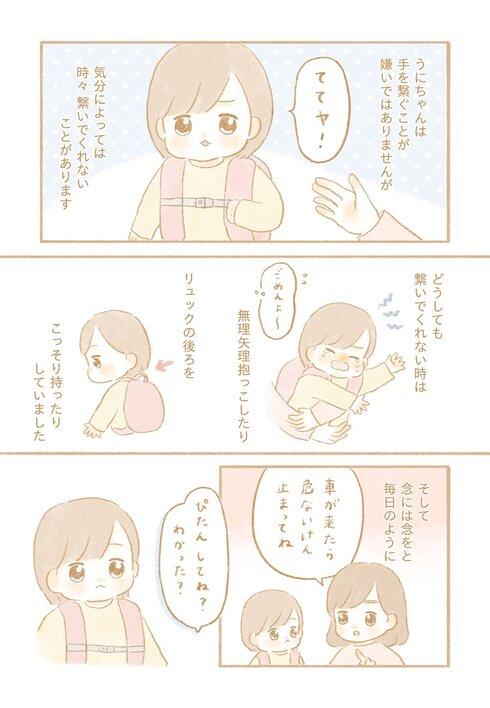伝わった日01