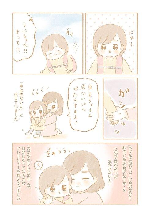 伝わった日02
