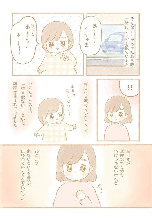 伝わった日03