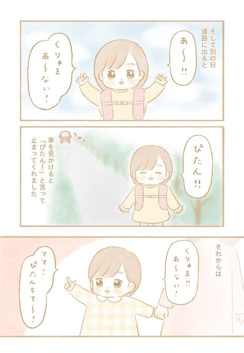 伝わった日04
