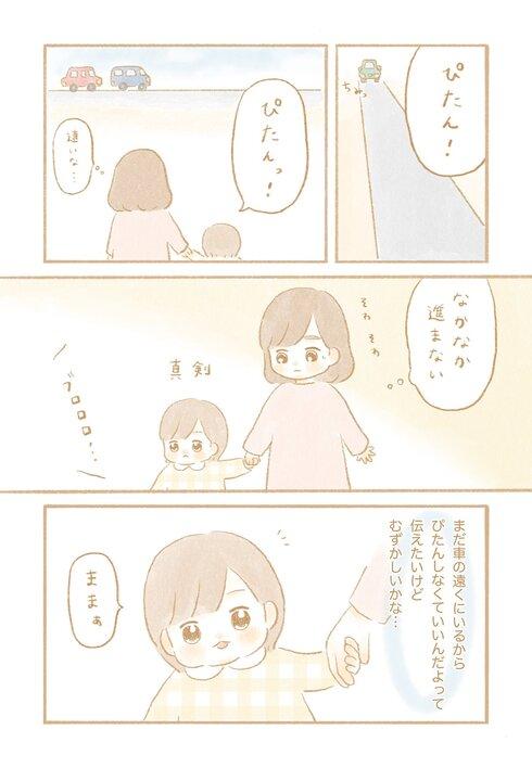 伝わった日05