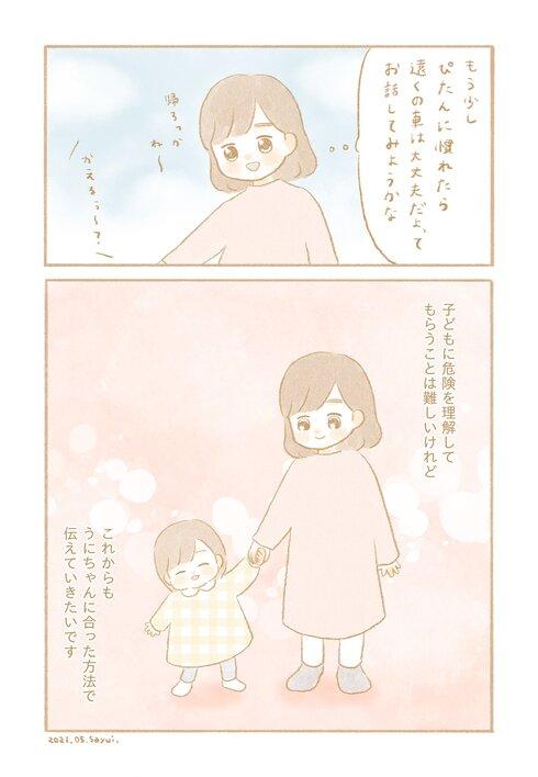 伝わった日07