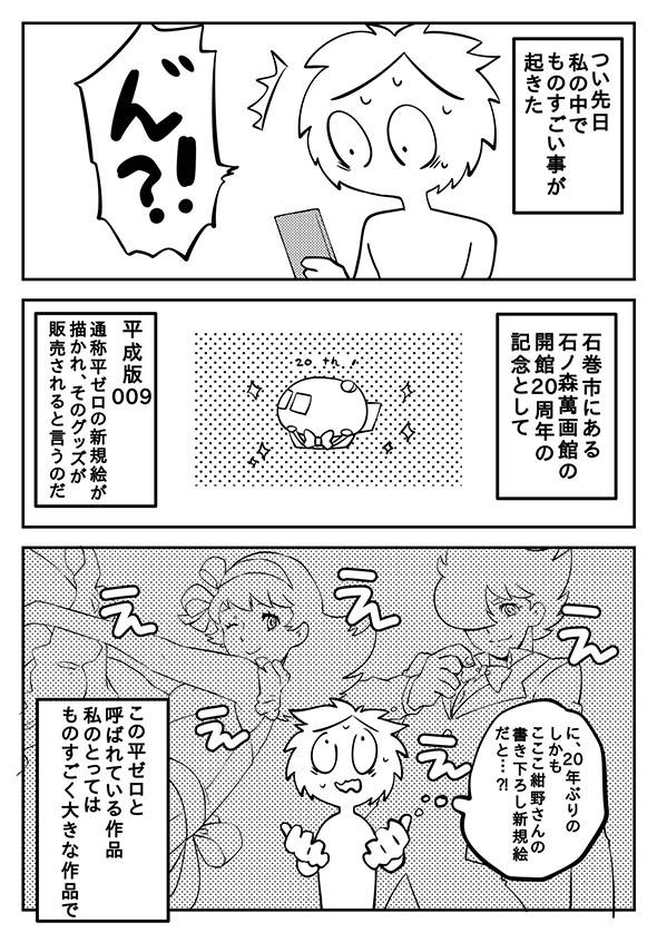 漫画『大人になって良かったと本気で思ったオタクの話』1ページ