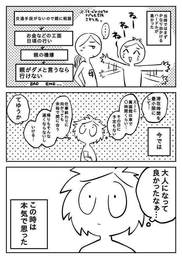 漫画『大人になって良かったと本気で思ったオタクの話』3ページ
