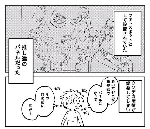 漫画『大人になって良かったと本気で思ったオタクの話』5ページ