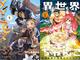 8月1日は「竹書房の日」! 前夜祭で『メイドインアビス』『魔法少女にあこがれて』『異世界ちゃんこ』など50%オフ