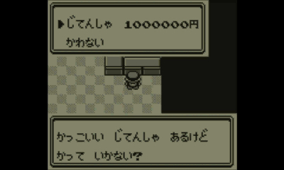 ポケットモンスター じてんしゃ 100万円 プレゼント