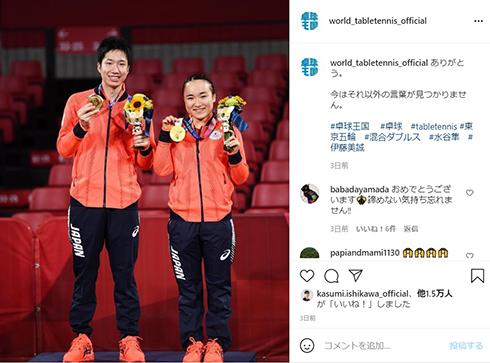 水谷隼 伊藤美誠 混合ダブルス 東京オリンピック 金メダル