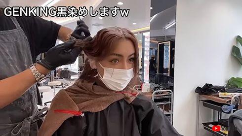 GENKING 黒髪 イメチェン