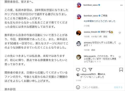 鈴木砂羽 ホリプロ 退所 ドラマ インスタ