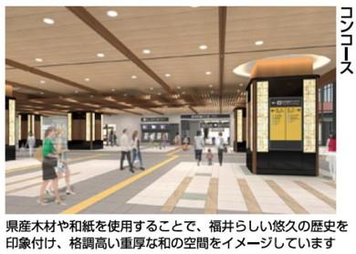 北陸新幹線 福井駅