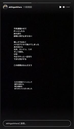 井上康生 監督 退任 日本柔道 東原亜希 インスタ 東京オリンピック