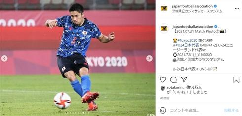 サッカー 日本代表 東京オリンピック ニュージーランド PK戦 中山雄太 インスタ