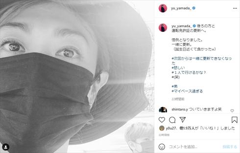 山田優 山田親太朗 姉 弟 芸能界 引退 インスタ
