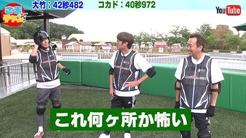 さまぁ〜ずチャンネル