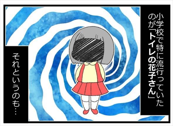 最恐の条件だった学校の七不思議 漫画