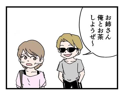 ナンパ お茶 本格的 ギャグ 漫画