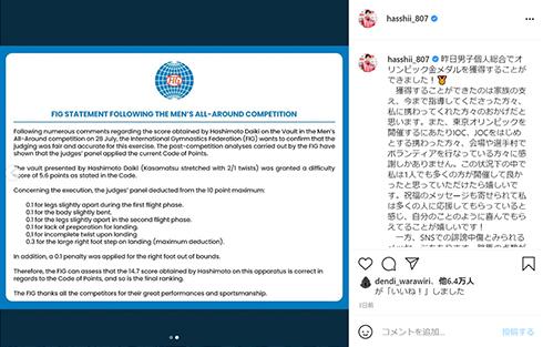 太田雄貴 フェンシング 誹謗 中傷 Twitter 五輪 東京 オリンピック 報道 メディア