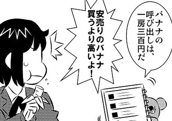 【漫画】「憧れの魔法使いだ!」→「バナナ召喚は1房300円ね」 都度課金制魔法がケチくさいけど大切なことを教えてくれる