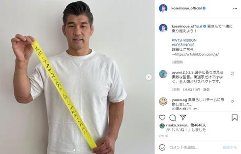 井上康生 東原亜希 東京オリンピック 柔道 監督
