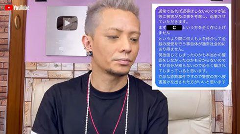 田中聖 KAT-TUN 詐欺