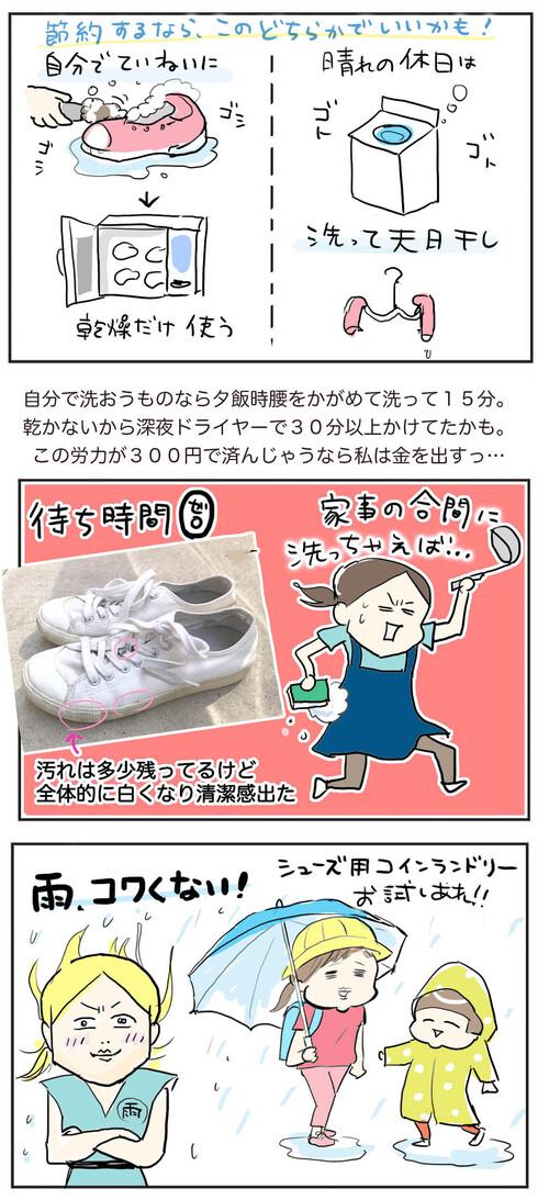 コインランドリーで靴洗い04