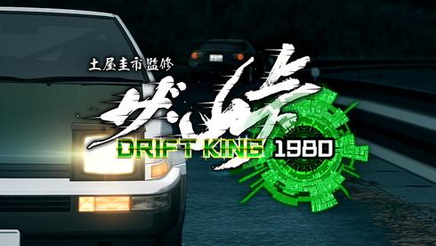 ザ・峠 〜DRIFT KING 1980〜