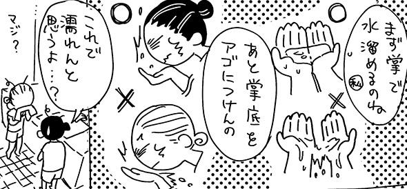 「手のひらに水を溜めてアゴに付けてパシャッ!」 顔の洗い方を教えるライフハック漫画が洗面所のびしゃびしゃを防げてよさそう