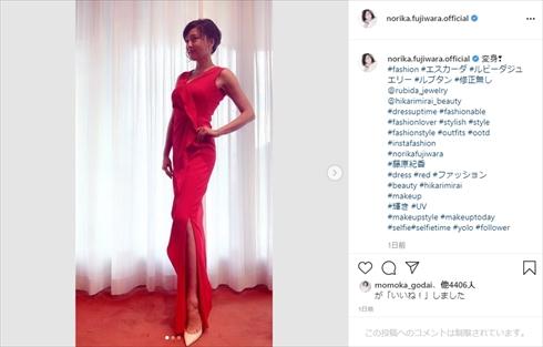 藤原紀香 スタイル プロポーション 修正なし 加工 インスタ ドレス