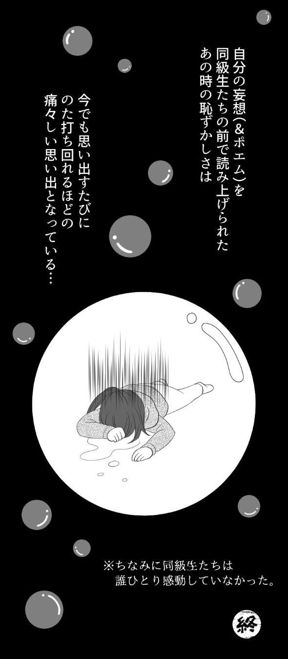 漫画 宿題 コミチ ポエム 読み上げ 日記