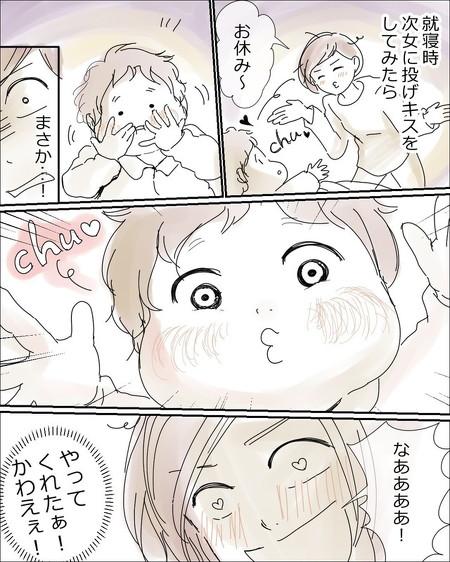 投げキッスをしてくれる赤ちゃん