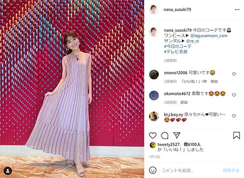 鈴木奈々 体調不良 休養 欠席 インスタ Instagram