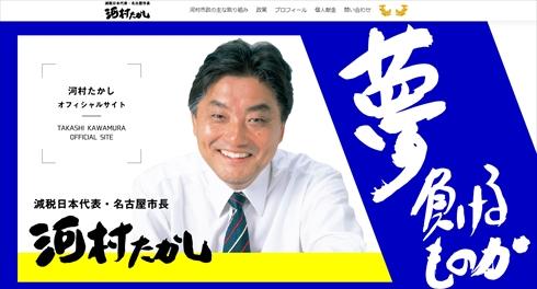河村たかし 金メダル 噛む 後藤希友 名古屋市 市長 ソフトボール 東京オリンピック