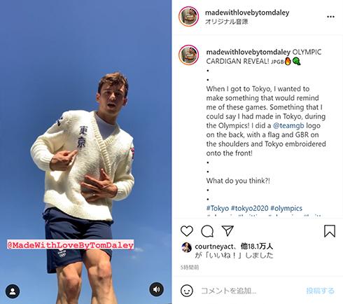トム・デーリー トーマス・デーリー 編み物 王子 飛び込み イギリス 東京 オリンピック 五輪