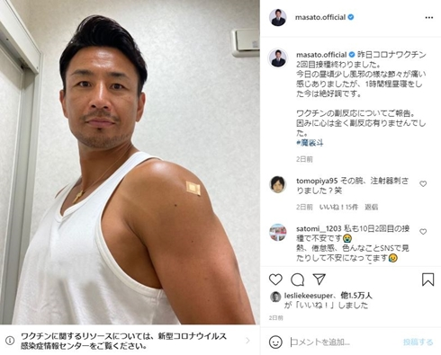矢沢心 魔裟斗 新型コロナワクチン 接種 2回目