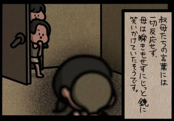 フォロワーさんから聞いたゾッとする話42 漫画