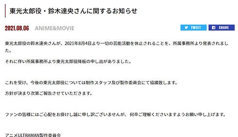 鈴木達央 LiSA ULTRAMAN 降板 アニメ Netflix