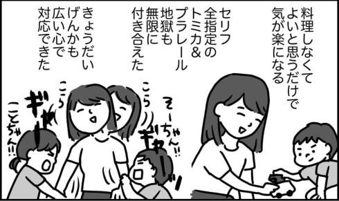 4連休!! 朝以外料理しないチャレンジ01