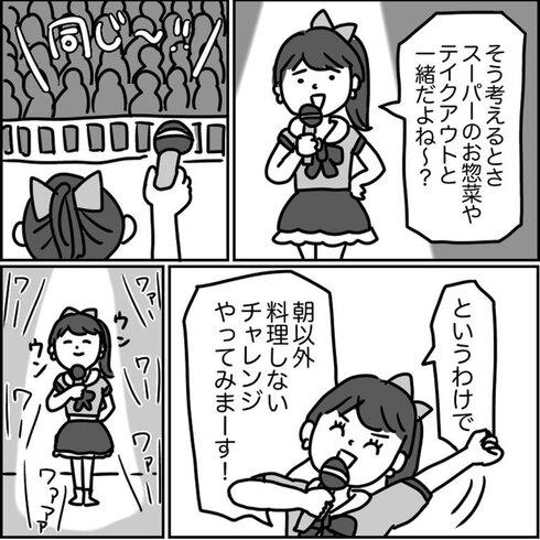 4連休!! 朝以外料理しないチャレンジ03
