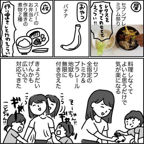 4連休!! 朝以外料理しないチャレンジ05