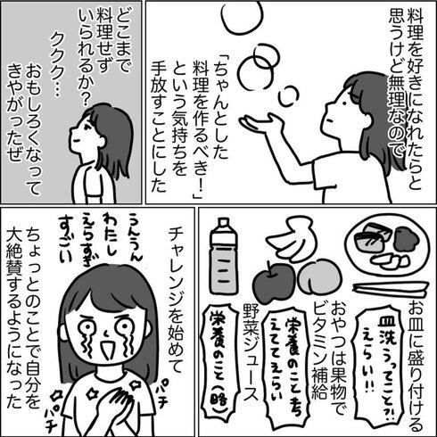 4連休!! 朝以外料理しないチャレンジ06