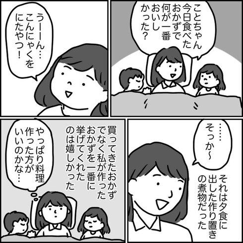 4連休!! 朝以外料理しないチャレンジ07