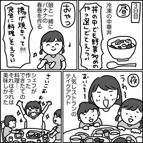 4連休!! 朝以外料理しないチャレンジ10
