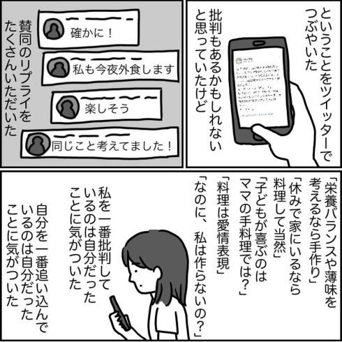 4連休!! 朝以外料理しないチャレンジ02