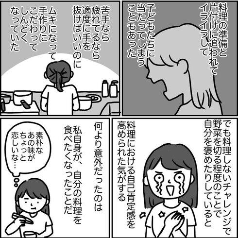 4連休!! 朝以外料理しないチャレンジ12