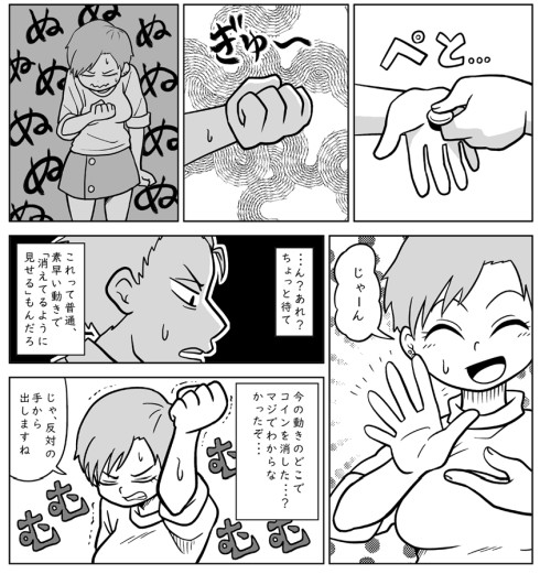 マジシャンと弟子入りしに来た謎の女の子 漫画